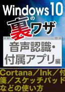 Windows10の裏ワザ 音声認識・付属アプリ編~Cortana/Ink/付箋/スケッチパッド