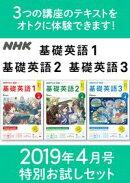 NHK 基礎英語1 基礎英語2 基礎英語3 特別お試しセット 2019年4月号[雑誌]