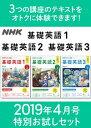 NHK 基礎英語1 基礎英語2 基礎英語3 特別お試しセット 2019年4月号[雑誌]【電子書籍】