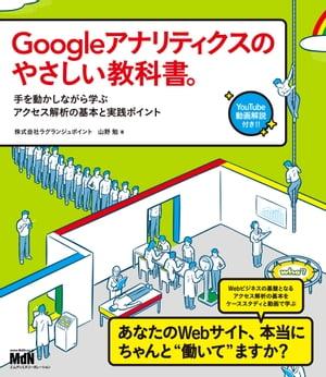 Googleアナリティクスのやさしい教科書。 手を動かしながら学ぶアクセス解析の基本と実践ポイント【電子書籍】[ 株式会社ラグランジュポイント 山野 勉 ]