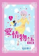 愛情物語【完全版】(5)