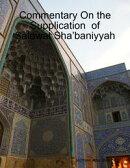 Commentary On the Supplication of Salawat Sha'baniyyah