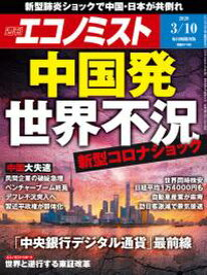 週刊エコノミスト2020年03月10日号【電子書籍】