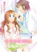 キス×××kiss〜センセ、奪って〜