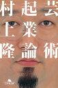 芸術起業論【電子書籍】[ 村上隆 ]