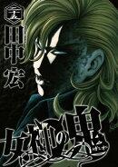 女神の鬼(25)