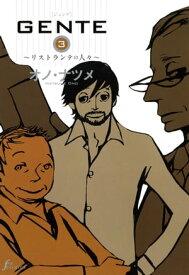 GENTE(3)【電子書籍】[ オノ・ナツメ ]