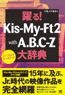 躍る!Kis-My-Ft2 with A.B.C.-Z大辞典