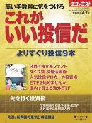 週刊エコノミスト臨時増刊2014年4/7号[雑誌]