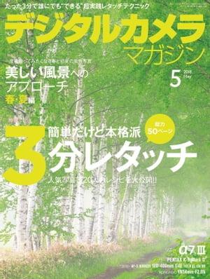 デジタルカメラマガジン 2018年5月号【電子書籍】