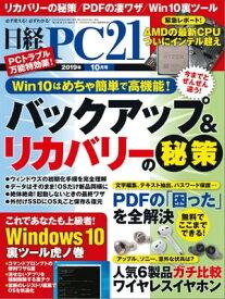 日経PC21(ピーシーニジュウイチ) 2019年10月号 [雑誌]【電子書籍】
