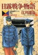 日露戦争物語(9)