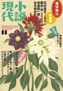 小説現代 2015年11月号【電子書籍】[ 講談社 ]