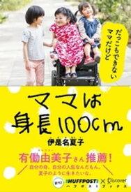 ママは身長100cm (ハフポストブックス)【電子書籍】[ 伊是名夏子 ]