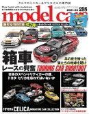model cars(モデル・カーズ) 2021年 3月号 vol.298