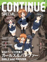 CONTINUE SPECIAL ガールズ&パンツァー【電子書籍】[ コンティニュー編集部 ]