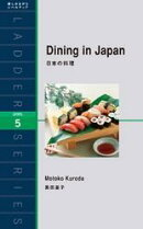 Dining in Japan 日本の料理