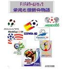 FIFAワールドカップ栄光と挫折の物語