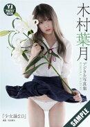 【デジタル限定 YJ PHOTO BOOK】木村葉月写真集「少女論2.0」