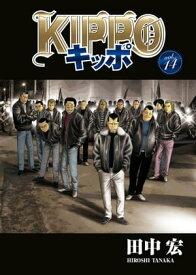 KIPPO14巻【電子書籍】[ 田中宏 ]