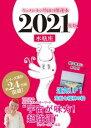 キャメレオン竹田の開運本 2021年版 11 水瓶座【電子書籍】[ キャメレオン竹田 ]