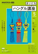 NHKラジオ まいにちハングル講座 2021年5月号[雑誌]