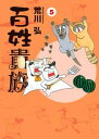 百姓貴族(5)【電子書籍】[ 荒川弘 ]