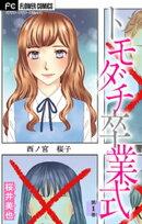 トモダチ卒業式【マイクロ】(1)