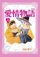 愛情物語【完全版】(4)