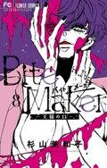 Bite Maker〜王様のΩ〜(8)