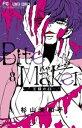 Bite Maker〜王様のΩ〜(8)【電子書籍】[ 杉山美和子 ]