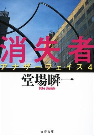 消失者 アナザーフェイス4【電子書籍】[ 堂場瞬一 ]