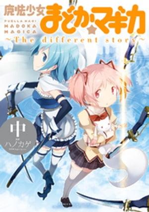 魔法少女まどか☆マギカ 〜The different story〜 中【電子書籍】[ MagicaQuartet ]
