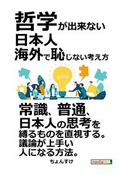 哲学が出来ない日本人。海外で恥じない考え方。