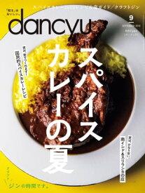 dancyu (ダンチュウ) 2019年 9月号 [雑誌]【電子書籍】[ dancyu編集部 ]