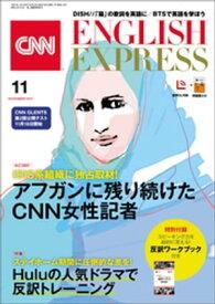 [音声DL付き]CNN ENGLISH EXPRESS 2021年11月号【電子書籍】[ CNN English Express ]