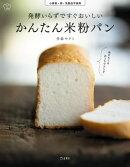 発酵いらずですぐおいしい かんたん米粉パン
