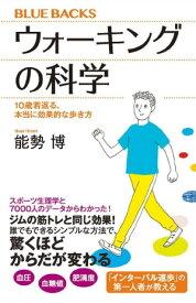 ウォーキングの科学 10歳若返る、本当に効果的な歩き方【電子書籍】[ 能勢博 ]