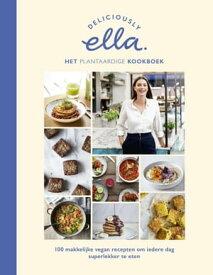 Deliciously Ella. Het plantaardige kookboek 100 makkelijke vegan recepten om iedere dag superlekker te eten【電子書籍】[ Ella Mills ]