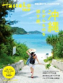 Hanako TRIP 沖縄 たからものを探す旅【電子書籍】[ マガジンハウス ]