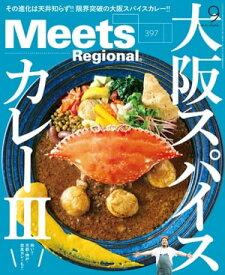 Meets Regional 2021年9月号・電子版【電子書籍】