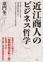 近江商人のビジネス哲学【電子書籍】[ 童門冬二 ]