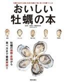 おいしい牡蠣の本