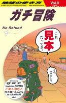 地球の歩き方 ガチ冒険〜地球の歩き方社員の旅日記〜【見本】