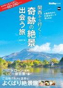 関西から行く!奇跡の絶景に出会う旅 2017-18 関西ウォーカー特別編集