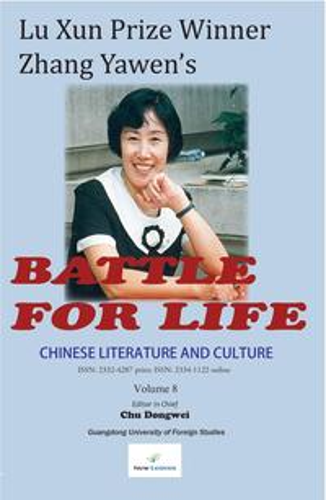 Chinese Literature and Culture Volume 8: Lu Xun Prize Winner Zhang Yawen's Battle for LifeChinese Literature and Culture, #8【電子書籍】[ Dongwei Chu ]