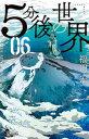 5分後の世界(6)【電子書籍】[ 福田宏 ]