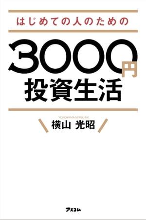 はじめての人のための3000円投資生活【電子書籍】[ 横山光昭 ]
