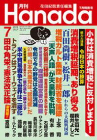 月刊Hanada2019年7月号【電子書籍】