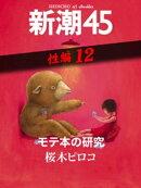 モテ本の研究ー新潮45 eBooklet 性編12